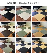 カラー置き畳敷設例