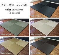 カラー置き畳カラーバリエーション