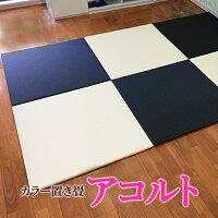 カラー置き畳