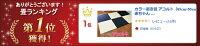【送料無料】カラー置き畳アコルト(85cm×85cm×2cm)畳たたみタタミ琉球畳マット防水撥水置き畳ユニット畳い草ラグプレイマット洗える畳防音転倒黒白茶ダイケンセキスイ
