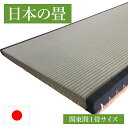 日本の畳 江戸間(関東間)1畳サイズ 約178×89cmまで抗菌、防臭効果 畳 たたみ タタミ マット 置き畳 い草 ラグ 滑り…