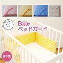ベッドガード(柄) 赤ちゃん ベビー クッション ベッドバンパー 日本製 半周タイプ ベッドバンパー ベビーベッド 柵 ベ…
