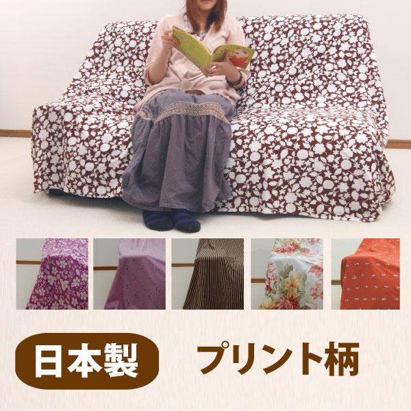【日本製】マルチカバー 長方形 プリント柄【送料無料※一部を除く】ソファーカバー 北欧 ベッドカバー ベッド かけるだけ