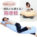 抱き枕 妊婦 授乳クッション/2wayロング授乳(Lサイズ)だきまくら マタニティ《メール便不可》【楽ギフ_包装選択】【楽…
