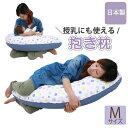 《スーパーセール限定★半額》抱き枕 妊婦さんに 授乳クッションにもなる 抱きまくら 【日本製】抱き枕♪2wayロング授…