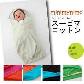 リバーシブル アフガン(おくるみ) 【ミニマイニモ minimynimo】【日本製】