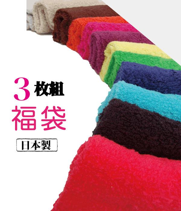 《SALE》無撚糸 バスタオル3枚福袋【送料無料】【安心の日本製】【吸水・速乾性抜群】