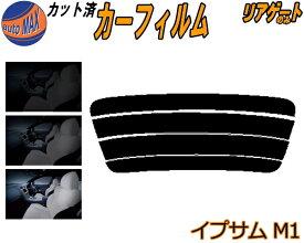 リアガラスのみ (s) イプサム M1 カット済みカーフィルム カット済スモーク スモークフィルム リアゲート窓 車種別 車種専用 成形 フイルム 日よけ ウインドウ リアウィンド一面 バックドア用 リヤガラスのみ 10系 SXM10G SXM15G CXM10G トヨタ