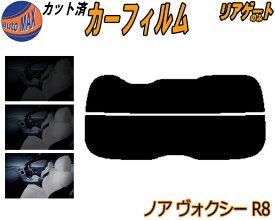 【送料無料】 リアガラスのみ (s) ノア ヴォクシー R8 カット済みカーフィルム カット済スモーク スモークフィルム リアゲート窓 車種別 車種専用 成形 フイルム 日よけ ウインドウ リアウィンド一面 バックドア用 リヤガラスのみ ZRR80G ZRR80W ZWR80G ZRR トヨタ