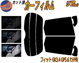 リア (s) フィット GK3・4 GP5・6 アンテナ有 カット済みカーフィルム リアー セット リヤー サイド リヤセット 車種別 スモークフィルム リアセット 専用 成形 フイルム 日よけ 窓ガラス ウインドウ 紫外線 UVカット 車用フィルム GK4 GK5 GK6 GP6 ハイブリッド ホンダ