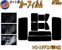 【送料無料】 リア (b) ハイエース 5D ロング 標準 H2 Ztype カット済みカーフィルム リアー セット リヤー サイド リ…