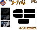 リア (b) キャラバン NV350 E26 5D 5枚 カット済みカーフィルム リアー セット リヤー サイド リヤセット 車種別 スモ…