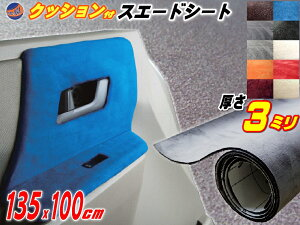 クッション付きスエードシート (大) 灰 ウレタン スポンジ スエード生地 2m以上用 糊付き アルカンターラ調 幅135cm×1m グレー カッティング可 起毛 粘着 曲面 インテリア ウォールクロス 天張