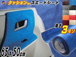 クッション付きスエードシート (小) 青 ウレタン スポンジ スエード生地 糊付き アルカンターラ調 幅65cm×50cm ブルー カッティング可 起毛 粘着 曲面 革 レザー ヌバック インテリア ウォール