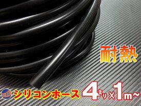 シリコン (4mm) 黒 シリコンホース 耐熱 汎用 内径4ミリ Φ4 ブラック バキュームホース ラジエターホース インダクションホース ターボホース ラジエーターホース ウォーターホース リターンホース エアブースト配管 クーラントホース