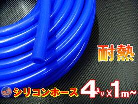 シリコン (4mm) 青 シリコンホース 耐熱 汎用 内径4ミリ Φ4 ブルー バキュームホース ラジエターホース インダクションホース ターボホース ラジエーターホース ウォーターホース リターンホース エアブースト配管 クーラントホース