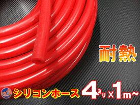 シリコン (4mm) 赤 【メール便 送料無料】 シリコンホース 耐熱 汎用 内径4ミリ Φ4 レッド バキュームホース エンジンホース シリコンチューブ ラジエターホース インダクションホース ターボホース ラジエーターホース エアブースト クーラントホース