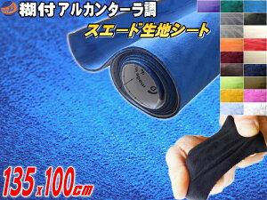 スエード (大) 青 幅135cm×1m 伸びる スエード生地シート 糊付き アルカンターラ調 ブルー スエードシート 2m以上用 バックスキンルック 曲面対応 カッティング可 内装 インテリア ウォールク