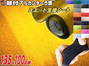 スエード (大) 黄 幅135cm×1m 伸びる スエード生地シート 糊付き アルカンターラ調 マスタードイエロー スエードシート 2m以上用 バックスキンルック 曲面対応 カッティング可 内装 インテリア