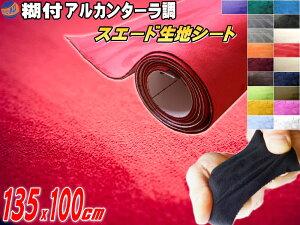 スエード (大) 赤 幅135cm×1m 伸びる スエード生地シート 糊付き アルカンターラ調 レッド スエードシート 2m以上用 バックスキンルック 曲面対応 カッティング可 内装 インテリア ウォールク