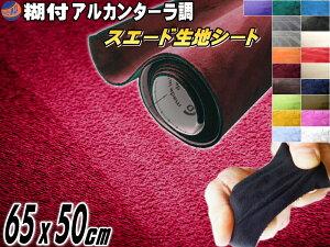 スエード (小) ワインレッド 幅65cm×50cm 伸びる スエード生地シート 糊付き アルカンターラ調 スエードシート バックスキンルック 曲面対応 カッティング可 内装 インテリア ウォールクロス