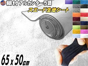 スエード (小) 白 幅65cm×50cm 伸びる スエード生地シート 糊付き アルカンターラ調 ホワイト スエードシート バックスキンルック 曲面対応 カッティング可 内装 インテリア ウォールクロス 壁