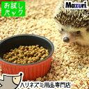ゆうパケットOK Mazuri マズリ ハリネズミ専用バランスフード 100g お試し小分けパック メール便対応