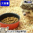 Mazuri マズリ ハリネズミ専用バランスフード 1.4kg 1400g