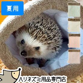 ゆうパケットOK はりねずみんみん共和国オリジナル ハリネズミ専用寝袋05 夏用 メール便対応