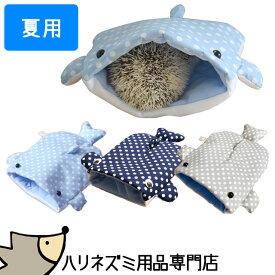 ゆうパケットOK はりねずみんみん共和国オリジナル ハリネズミ専用寝袋06 ジンベイザメ 夏用 メール便対応