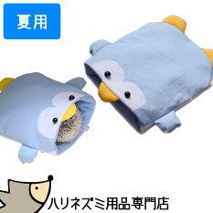 ゆうパケットOKはりねずみんみん共和国オリジナルハリネズミ専用寝袋07ペンギンぺんぎん夏用