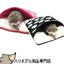 レインボー もぐって寝ぶくろ ハリネズミ柄 小動物用ハウス【stock-asnr】