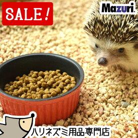 スーパーセール限定価格 Mazuri マズリ ハリネズミ専用バランスフード 450g 今ならハリネズミカレンダーをプレゼント!