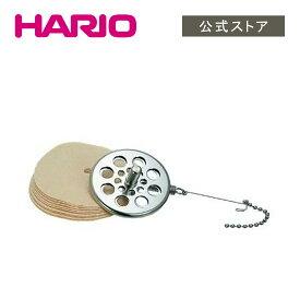 サイフォン用ろか器・ステンレス製(ペーパーフィルター50枚付)