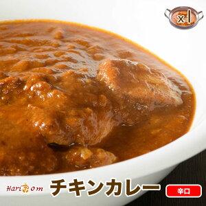 【chicken1】チキンカレー【chicken】【インドカレーのHariom】