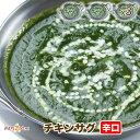 【chicken sag3】チキンサグカレー(辛口) 3人前セット【インドカレー専門店のできたてを瞬間冷凍、おいしさそのまま。】