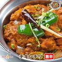 【chicken chile1】チキンチリカレー(激辛)【インドカレー専門店のできたてを瞬間冷凍、おいしさそのまま。】