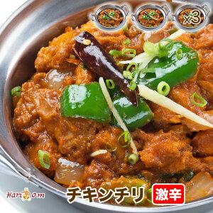 【chicken chile3】チキンチリカレー(激辛)3人前セット【インドカレーのHariom】