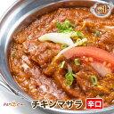【chicken masala1】チキンマサラカレー(辛口)【インドカレー専門店のできたてを瞬間冷凍、おいしさそのまま。】