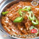 【chicken tikka masala1】チキンティッカマサラカレー(辛口)【インドカレー専門店のできたてを瞬間冷凍、おいしさそのまま。】