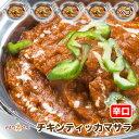 【chicken tikka masala5】チキンティッカマサラカレー(辛口) 5人前セット【インドカレー専門店のできたてを瞬間冷凍、おいしさそのまま。】