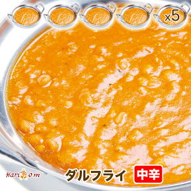【dal fry5】ひよこ豆のダルカレー(中辛) 5人前セット★インドカレー専門店の冷凍カレー
