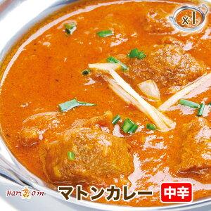【mutton1】マトンカレー(中辛)【インドカレーのHariom】
