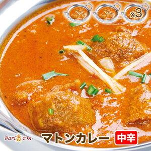 【mutton3】マトンカレー(中辛) 3人前セット【インドカレーのHariom】