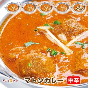 【mutton5】マトンカレー(中辛) 5人前セット【インドカレーのHariom】