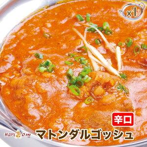 【mutton dal gosh1】マトンダルゴッシュカレー(辛口)【インドカレーのHariom】