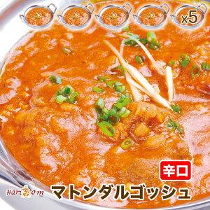 【mutton dal gosh5】マトンダルゴッシュカレー(辛口) 5人前セット【インドカレーのHariom】