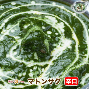 【mutton sag1】マトンサグカレー(辛口)【インドカレーのHariom】