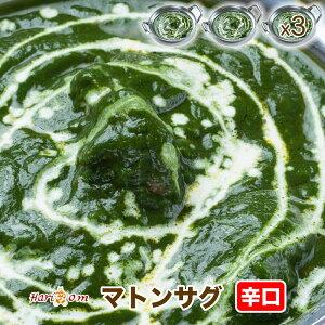 【mutton sag3】マトンサグカレー(辛口) 3人前セット【インドカレーのHariom】