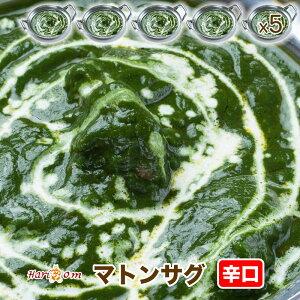 【mutton sag5】マトンサグカレー(辛口) 5人前セット【インドカレーのHariom】